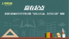 活动方案之学校开业方案