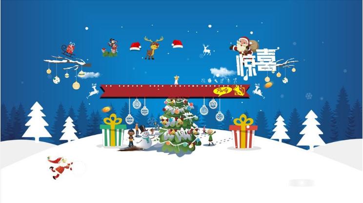 商场圣诞岁末活动方案