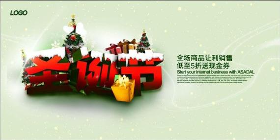 商城圣诞节及元旦促销活