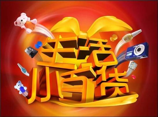 百货广场春节系列活动方