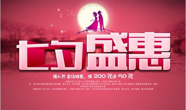 商场浪漫情人节欢乐中国