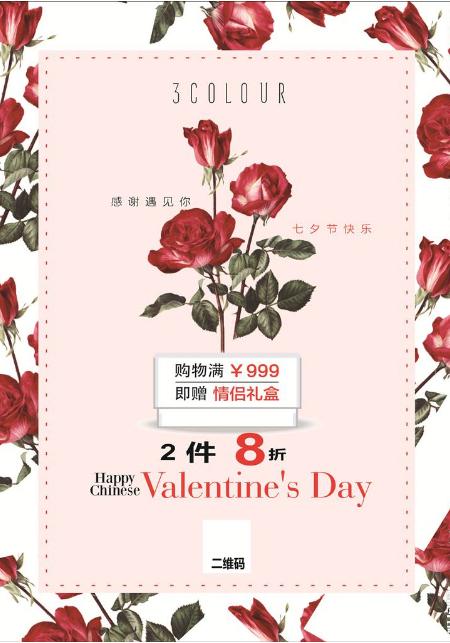 XX购物中心情人节/春节促