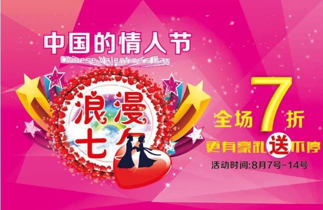 购物广场七夕情人节促销