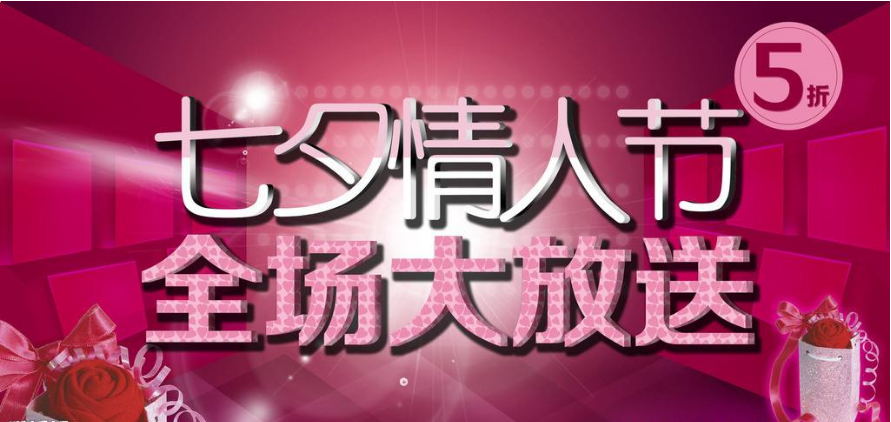"""商场""""七夕""""情人节全场"""