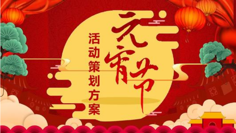 浓情元宵——2020年元宵节
